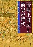「清明上河図」と徽宗の時代 そして輝きの残照
