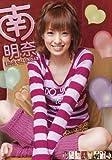 南明奈 2010年 カレンダー