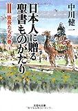 【文庫】 日本人に贈る聖書ものがたり? 族長たちの巻 下 (文芸社文庫)