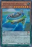 遊戯王カード NECH-JP024 クリフォート・ディスク(スーパー)遊戯王アーク・ファイブ [ネクスト・チャレンジャーズ]