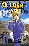 GOLDEN★AGE(7) (少年サンデーコミックス)