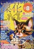 凛花(りんか) 2009年 10月号 [雑誌]