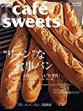cafe-sweets (カフェ-スイーツ) vol.162 (柴田書店MOOK)