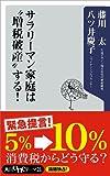 """サラリーマン家庭は""""増税破産""""する! (角川oneテーマ21)"""