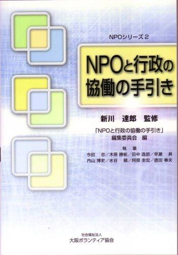 NPOと行政の協働の手引き