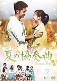 夏の協奏曲 BOX 2 [DVD]