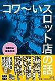 コワ~いスロット店の話 (宝島SUGOI文庫)