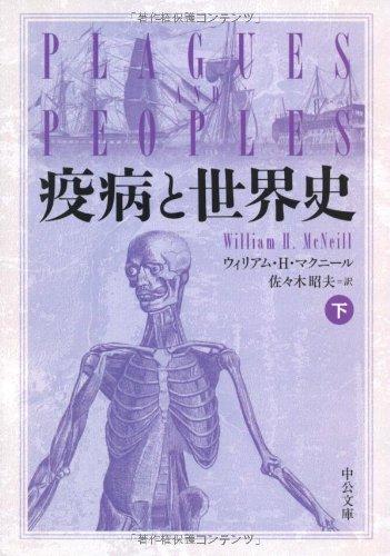 疫病と世界史