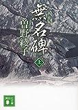 新装版 無名碑(上) (講談社文庫)