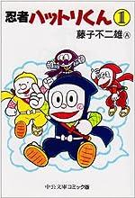 忍者ハットリくん (1) (中公文庫—コミック版)