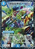 甲型龍帝式 キリコ3(コウガタリュウテイシキ キリコ キュービック)(スーパーレア) デュエルマスターズ 龍の祭典!ドラゴン魂フェス!!(DMX17)シングルカード