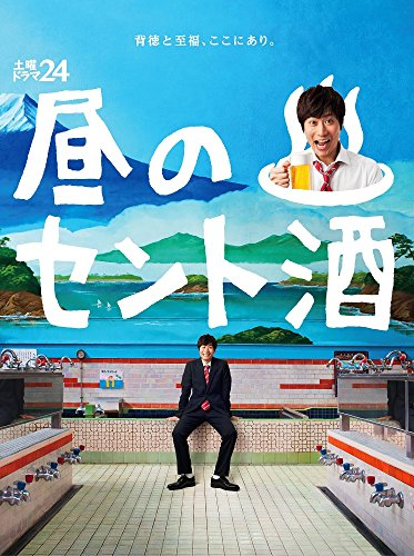 【Amazon.co.jp限定】土曜ドラマ24 昼のセント酒 Blu-ray BOX(特典(アイテム未定)付)