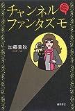チャンネルファンタズモ [単行本] / 加藤 実秋 (著); 徳間書店 (刊)