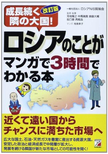改訂版ロシアのことがマンガで3時間でわかる本 (アスカビジネス)