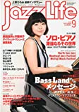 jazz Life (ジャズライフ) 2009年 09月号 [雑誌]