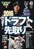 アマチュア野球 vol.40 特集:2016ドラフト先取り (日刊スポーツグラフ)