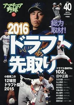 アマチュア野球 vol.40 (日刊スポーツグラフ)