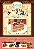 名古屋 とっておきのケーキ屋さん