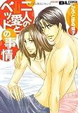 二人の愛とベッドの事情 / かぶとまる 蝶子 のシリーズ情報を見る