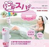 バブルスパ(工事不要で自宅のお風呂がジェットバスに大変身!!)