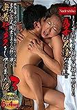 まだまだ女を捨ててない親友の母親と二人っきりに、「息子の友達なのに…」と抵抗を感じつつ内心は若い男に抱かれてみたいオバサンとまるで恋人同士のような熱く激しい密着セックスをしてしまった俺3 / Nadeshiko(ナデシコ) [DVD]
