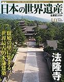 週刊 日本の世界遺産&暫定リスト 2012年 6/17号 [分冊百科]