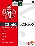 エレクトーン5~3級 STAGEA・EL アーチストシリーズ(20)マイケルジャクソン