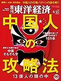 週刊東洋経済 2015年 8/22号[雑誌]