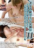 妻を内緒でAV女優に vol.11 [DVD]