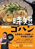グルメ王・彦摩呂の「たった10分!」時短レシピ(仮)