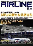 AIRLINE (エアライン) 2016年11月号
