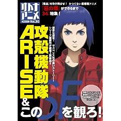 オトナアニメ Vol.30