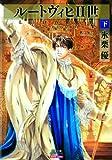 Ludwig II Volume 2 (Yaoi) (v. 2) (1569700540) by You Higuri
