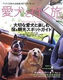 愛犬(ワンコ)と行く旅 2007~2008―ペットと泊まれる宿選び&ドライブガイド (CARTOP MOOK 産経新聞メディアックス・ドライブシリーズ)