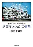 驚嘆!セルフビルド建築 沢田マンションの冒険 (ちくま文庫)