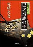 巴之丞鹿の子—猿若町捕物帳 (光文社時代小説文庫)