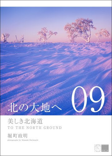 2009「北の大地へ/美しき北海道」壁掛