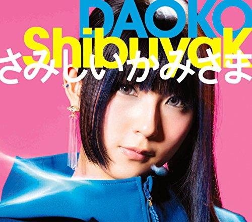 【早期購入特典あり】「ShibuyaK / さみしいかみさま」初回限定盤B(CD+DVD)(ステッカー付)