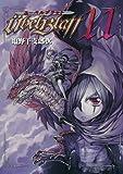 ユーベルブラット(11) (ヤングガンガンコミックス)
