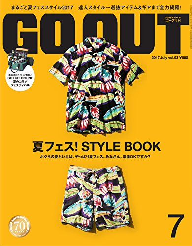 GO OUT 2017年7月号 大きい表紙画像