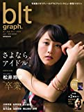【amazon限定表紙版・amazon限定特典付き】blt graph. vol.2
