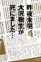 昨夜未明、大沢樹生が死にました…