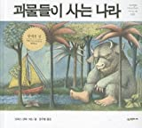 Image of Where the Wild Things Are (Korean Edition)