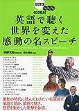 改訂版 CD3枚付 英語で聴く 世界を変えた感動の名スピーチ