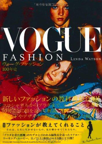 ヴォーグ・ファッション100年史