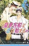豪華客船で恋は始まる10 (ビーボーイノベルズ) (B-BOY NOVELS)