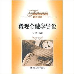 jin rong xue dao lun ( jing ji guan li lei ke cheng jiao cai.jin rong