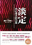 img - for Great Strength of A Calm Heart (Chinese Edition) book / textbook / text book