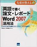 英語で書く論文・レポートWord2007活用法―Word2007を利用したレイアウト・スタイル設定法 (先輩が教えるseries)