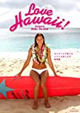 Love Hawaii! ロコガールが教える ハワイの楽しみ方 特別編
